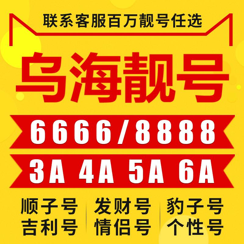 内蒙古乌海手机好号靓号码电信电话卡连亮号全中国通用本地自选