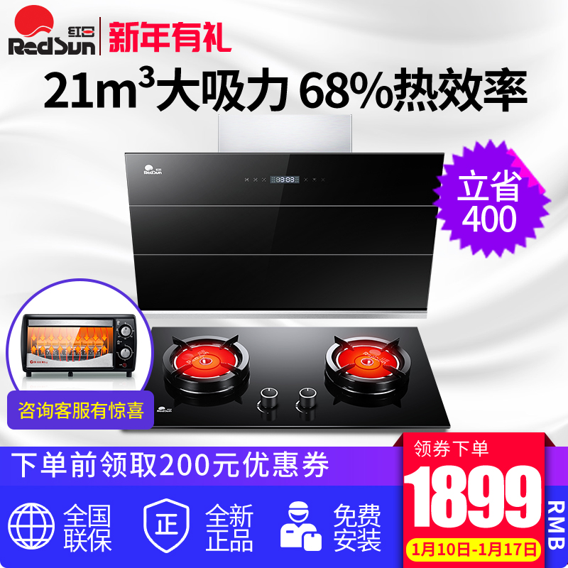 Redsun/红日JE5901+EH01CB抽油烟机燃气灶套餐侧吸式家用煤气灶