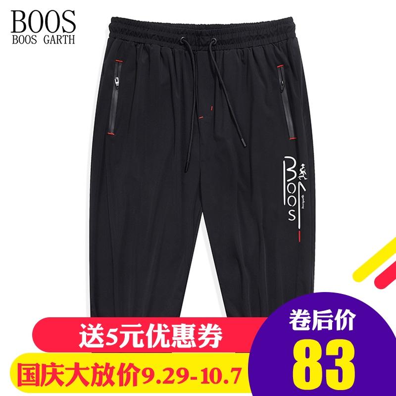 限时秒杀boos超薄款冰丝七分裤子男宽松短裤