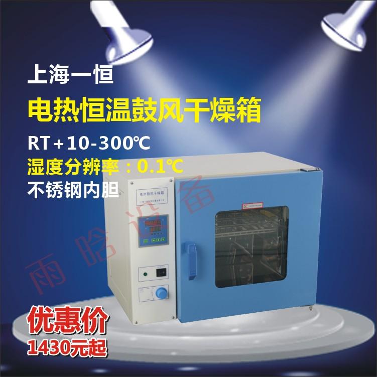 Один постоянный DHG-9015A 9030A электрическое отопление термостатический взрыв сухой коробка сушка коробка жаркое коробка термостатический выпекать коробка
