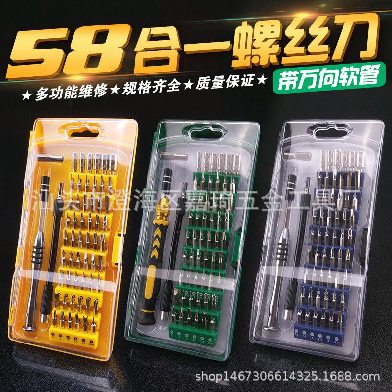 螺丝刀套装58合1拆机螺丝批 多功能起子组合眼镜手机数码维修工具