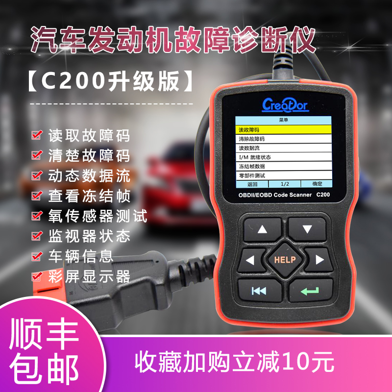 汽车维修电脑检测仪obd故障码诊断通用型发动机故障解码仪清除器