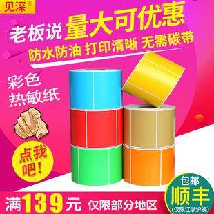 100x100红黄蓝绿色橙棕紫粉牛皮色条码 见深三防彩色热敏标签纸60 打印贴纸不干胶定做