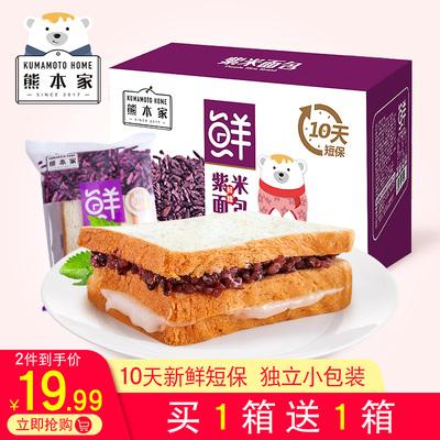 熊本家紫米面包土司奶酪手撕网红早餐切片糕点零食品500g吐司整箱