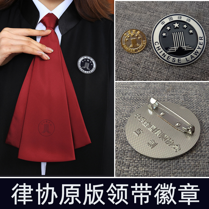 Lawyer robe collar leads the standard size badge to appear in court, tribe, tribe, tribe