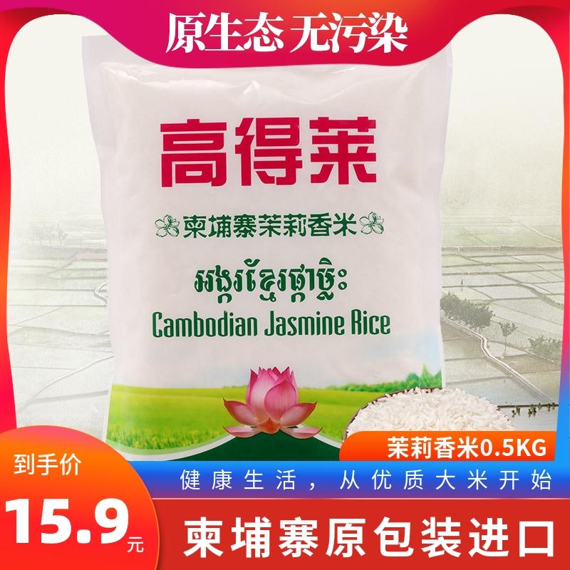 高得莱柬埔寨原装进口1斤茉莉香米