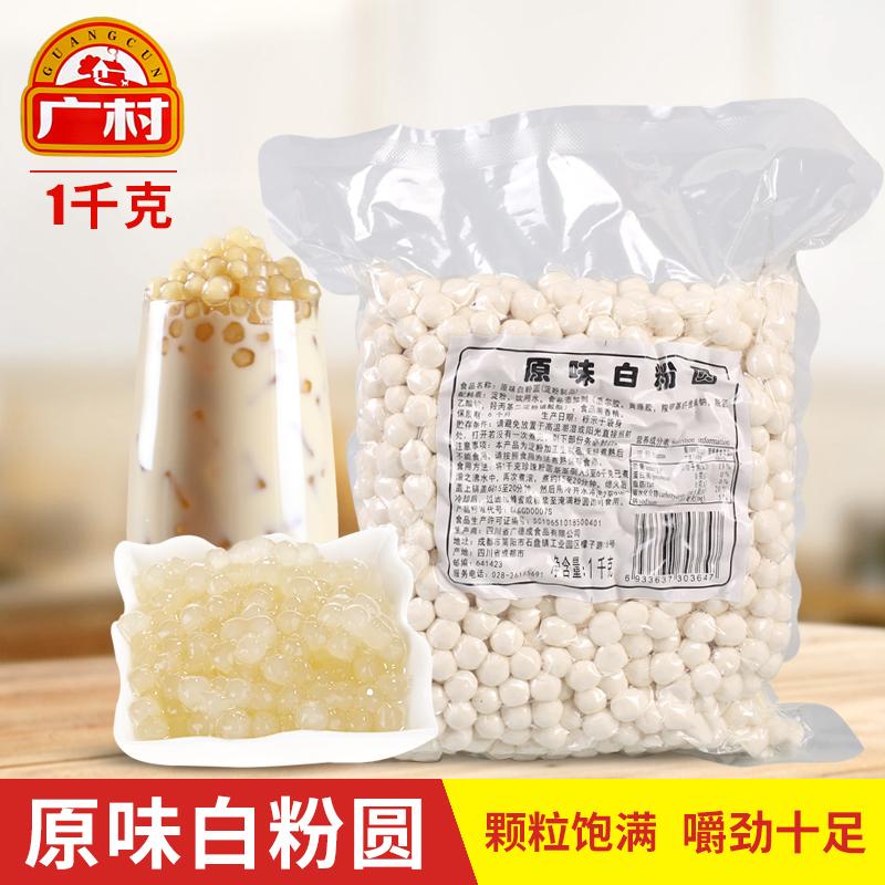 广村珍珠奶茶粉圆白珍珠1kg原味珍珠豆配料甜品奶茶店专用配料