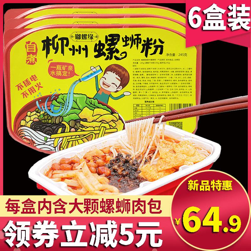 速食自加热螺蛳粉柳州正宗*小火锅热销18件正品保证