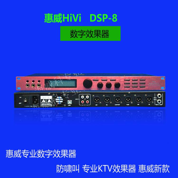 惠威DSP-8效果器 防啸叫器 反馈抑制器  KTV数码混响器全国包邮