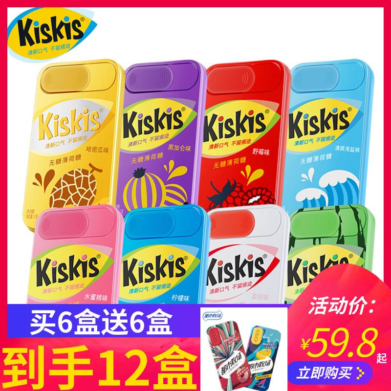 酷滋KisKis无糖薄荷糖铁盒装压片糖清凉糖果清新口气21g*6盒零食