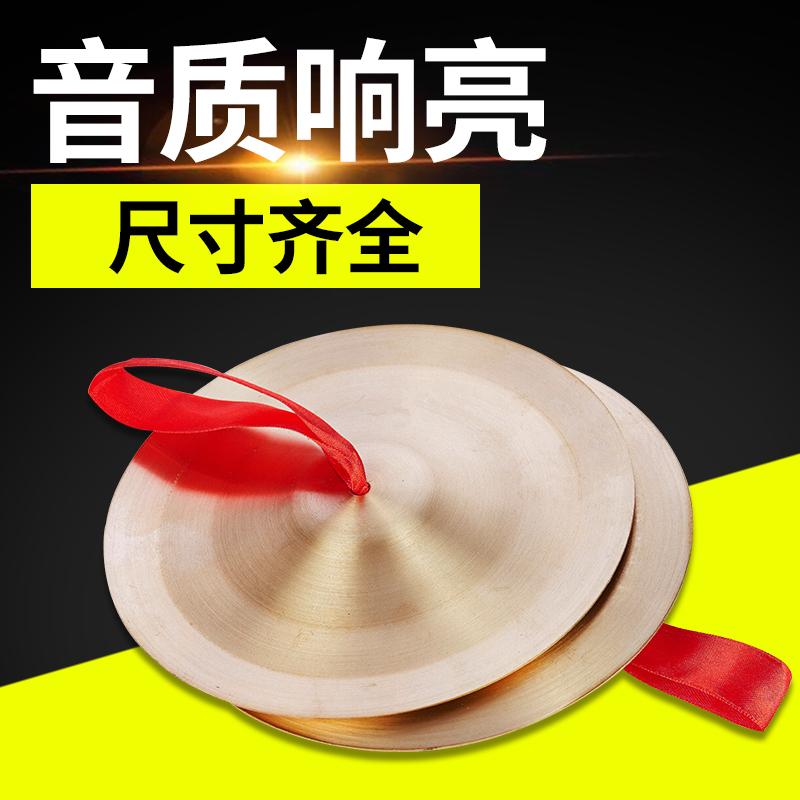 [铜镲成人专业表演大小镲腰鼓镲] цена за пару [京镲] утепленный [钹三句半道具锣鼓镲]