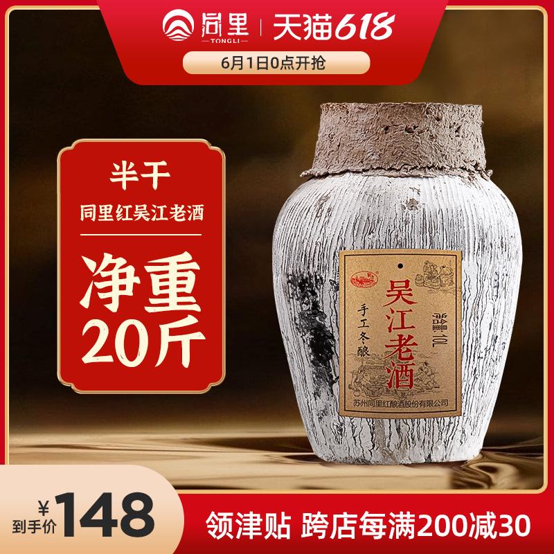 同里红黄酒坛装10年陈酿老酒正宗非绍兴花雕酒20斤糯米酒加饭整箱