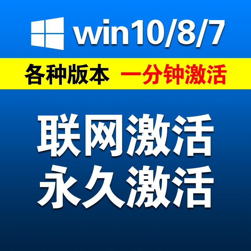 自�用氚l win10激活��I/家庭/企�I版win7旗�密�匙windows8.1
