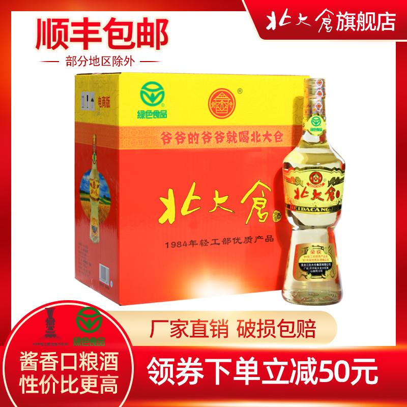 【北大仓旗舰店】北大仓部优50度白酒