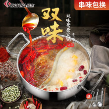 Special 304 stainless steel household thickened chafing dish Shabu pot for double-purpose chafing dish pot of Chuangsheng mandarin duck pot electromagnetic oven