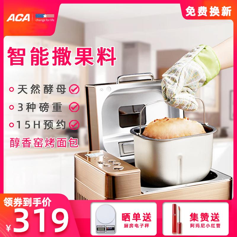 aca家用全自动小型和面发酵馒头智能揉面机多功能面包机C20D