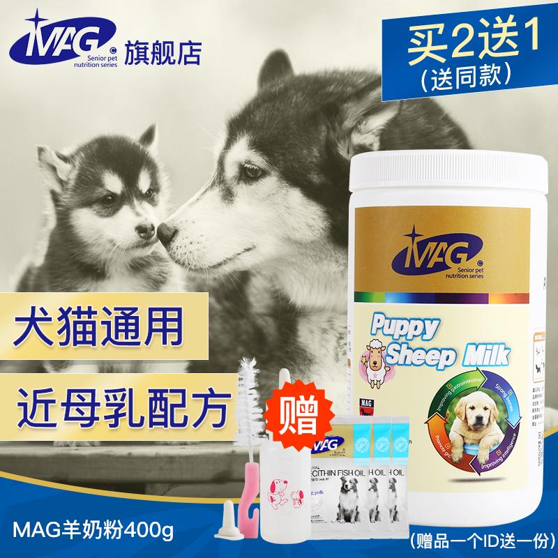 英国MAG狗狗羊奶粉宠物新生幼犬补钙奶粉泰迪金毛猫咪通用羊奶粉