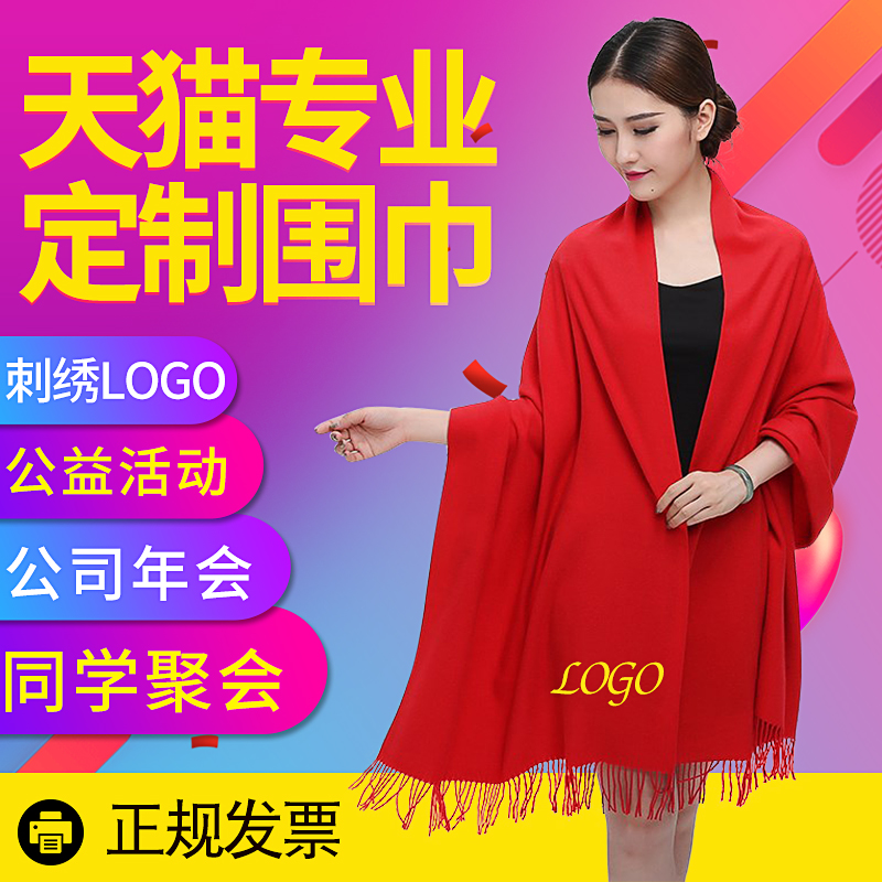 Scarves customized male and female scarlet Chinese red shawl annual meeting necktie embroidery logo