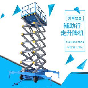 电动液压家用升降机举升机货梯高空作业车 小型升降平台移动剪叉式