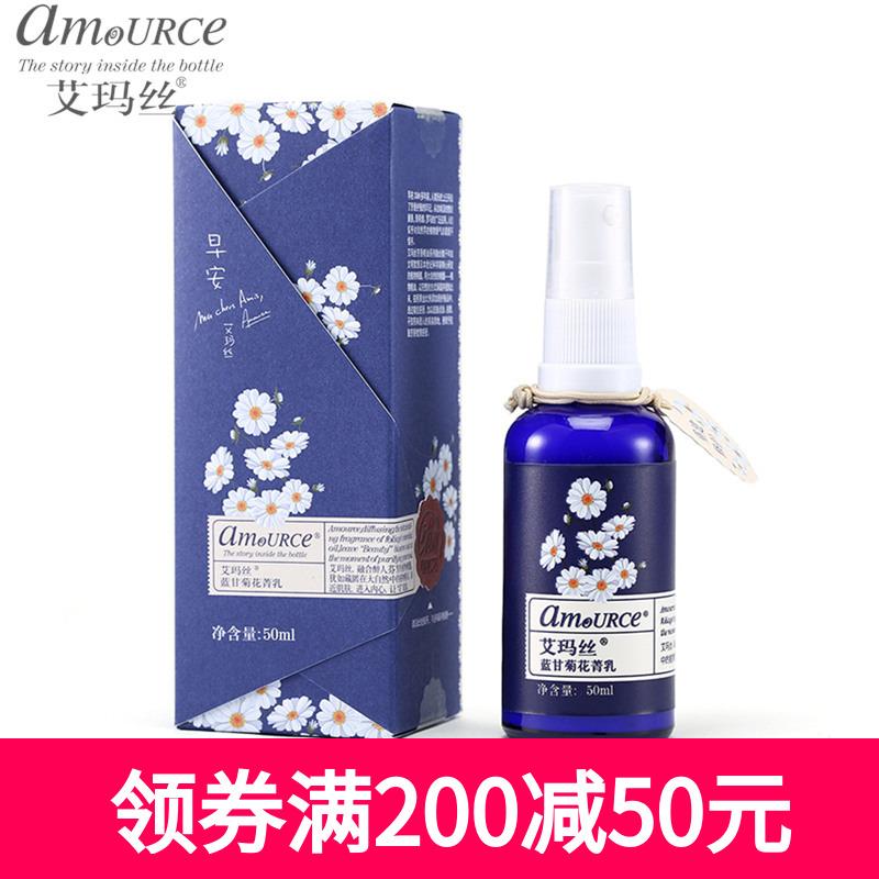 清货艾玛丝蓝甘菊花菁乳50g敏感肌温和保湿乳液有效期2019年5月