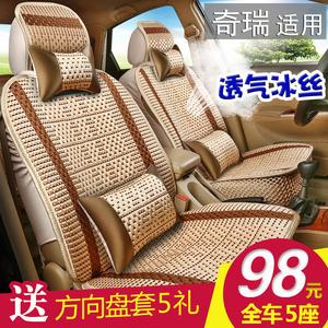 奇瑞A3风云2E5艾瑞泽7旗云2瑞虎3X汽车坐垫四季通用夏天冰丝座套