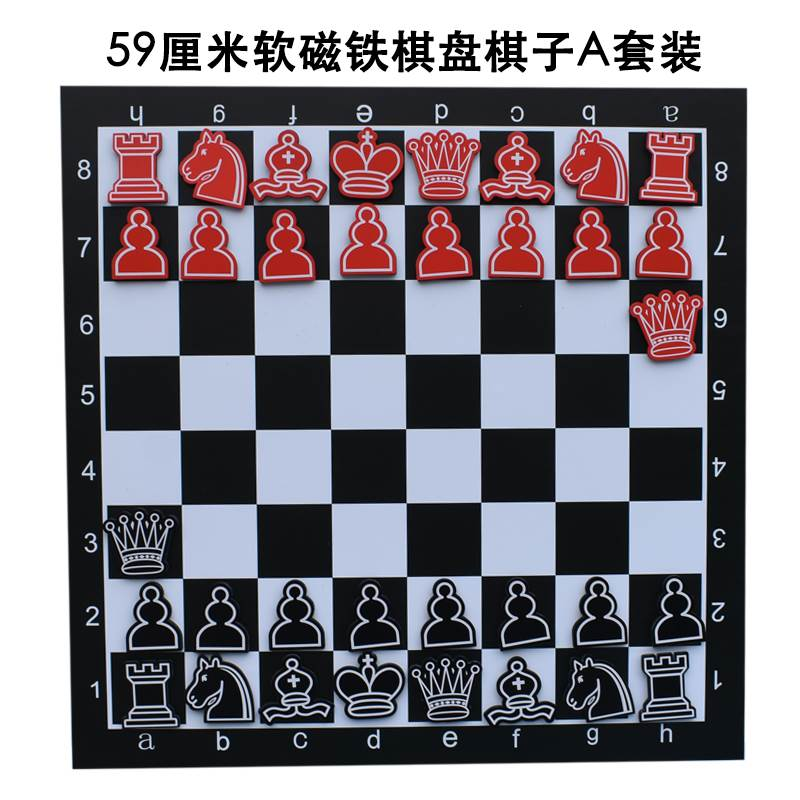 家用冰箱贴国际象棋围棋象棋儿童入门大中小号包税六艺轩