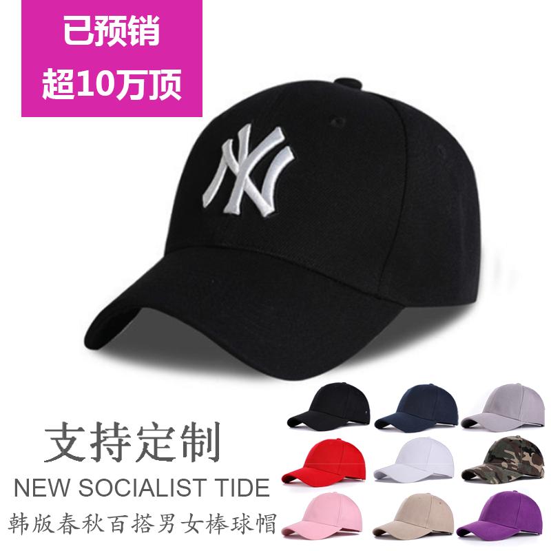 (过期)美珠婷旗舰店 定制logo公司工作棒球新疆棉帽子 券后29元包邮