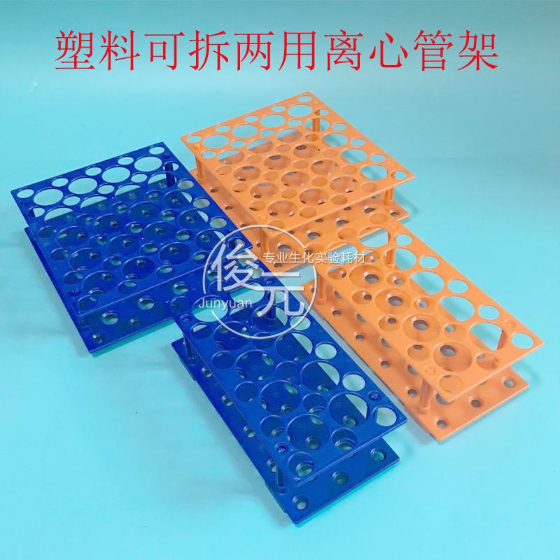 10ml/15ml/50ml塑料可拆两用离心管架 17mm/30mm试管架 可开票