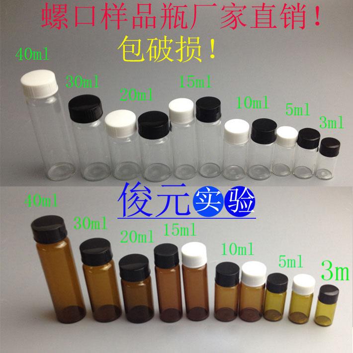 3/5/10/15/20/30/40/60ml透明/棕色玻璃螺口瓶样品瓶试剂瓶冻干瓶