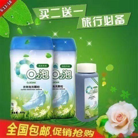 泡泡洗衣液去污万能瓶装正品泡泡液通用活性氧水精灵颗粒上海