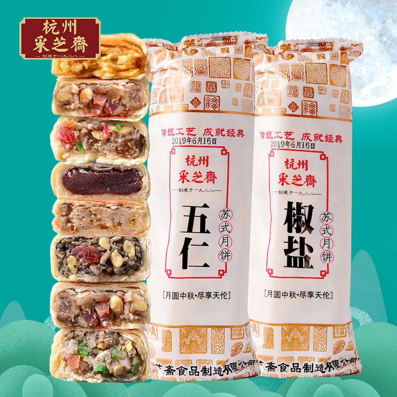 苏式月饼酥皮五仁椒盐散装多口味老式手工传统馅饼杭州特产
