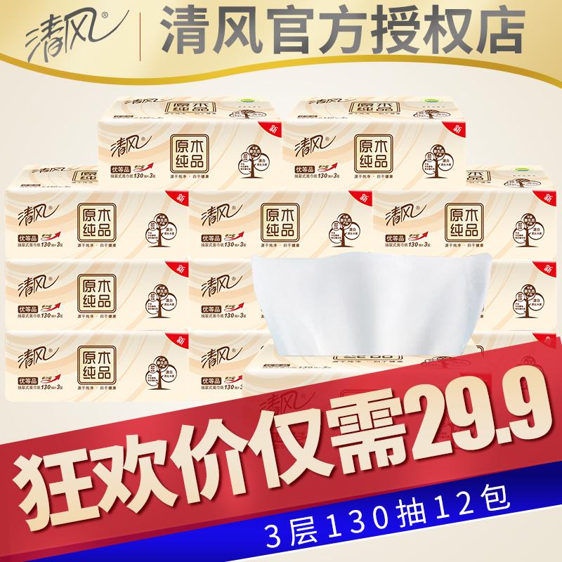 清风抽纸整箱批发官网12包家庭装婴儿家用卫生纸巾纸抽旗舰店500