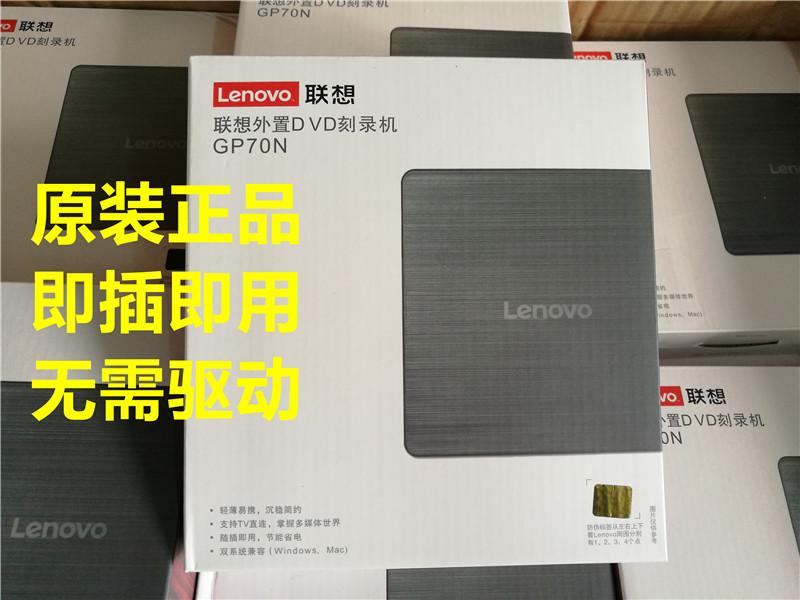 Lenovo联想外置DVD刻录机GP70N 笔记本台式机8倍速USB移动DVD光驱