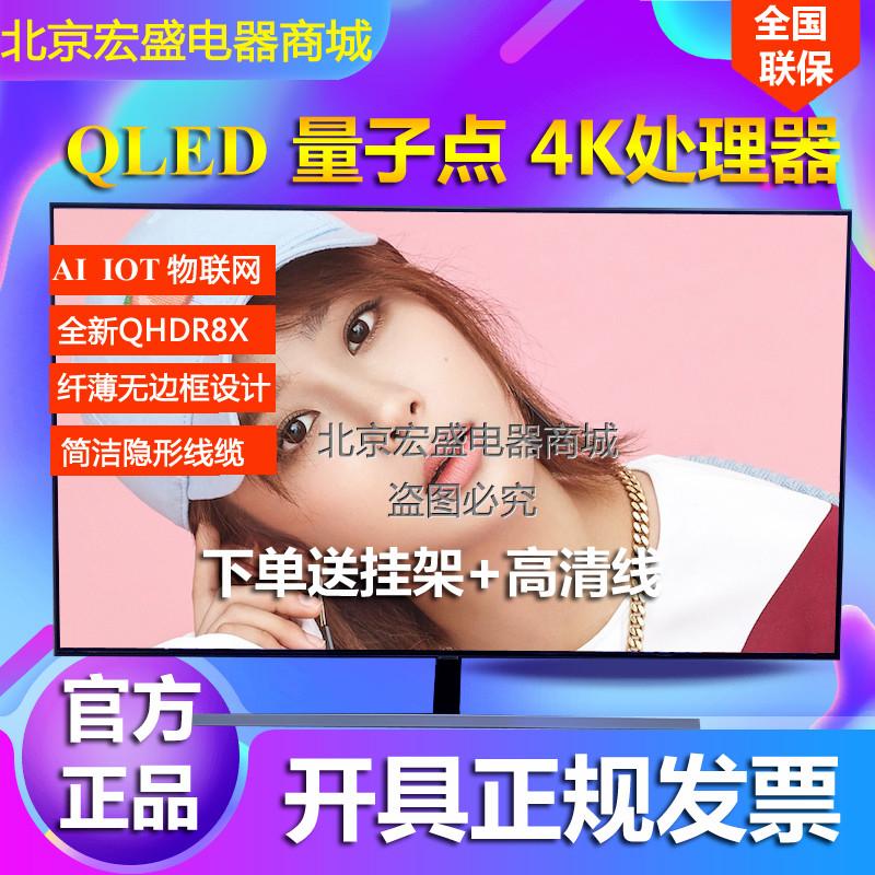Samsung/三星 QA55Q80RAJXXZ 65英寸4K光質量子點平板液晶電視75