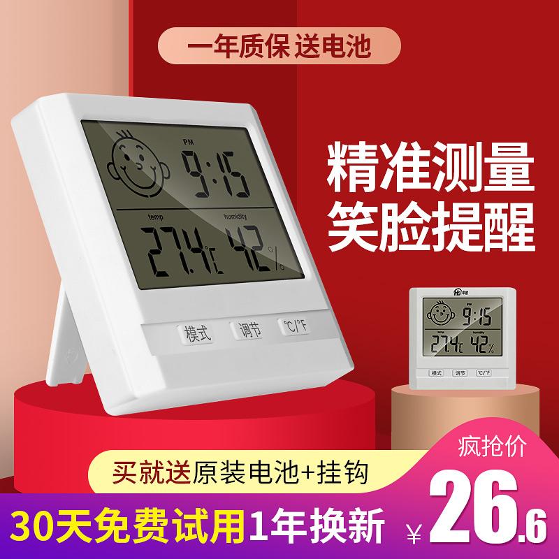 温度计室内家用婴儿房高精度创意电子多功能精准壁挂式湿度温度计