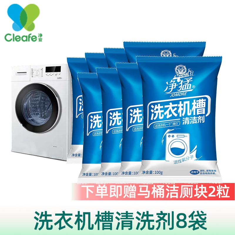 Cleafe洗衣机槽清洁剂滚筒洗衣机清洗剂全自动内筒除垢非杀菌消毒