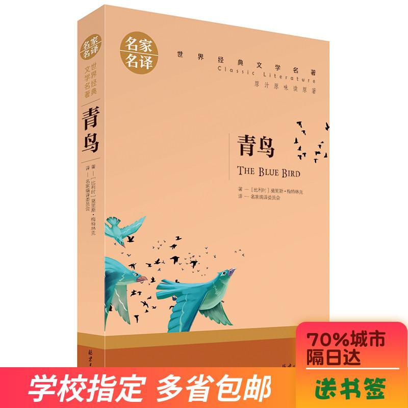 正版 名家名�g 青�B 中文版世界�典文�W名著原汁原味�x原著青少