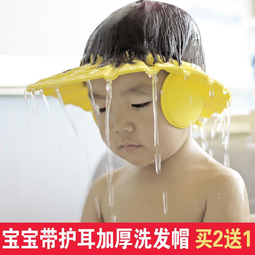 1-5-6-10岁买二送一宝宝洗头帽防水护耳男童幼儿遮阳小孩轻松淋浴