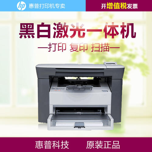 HP / HP m1005 black and white laser printer office all in one A4 printing, copying and scanning multifunction