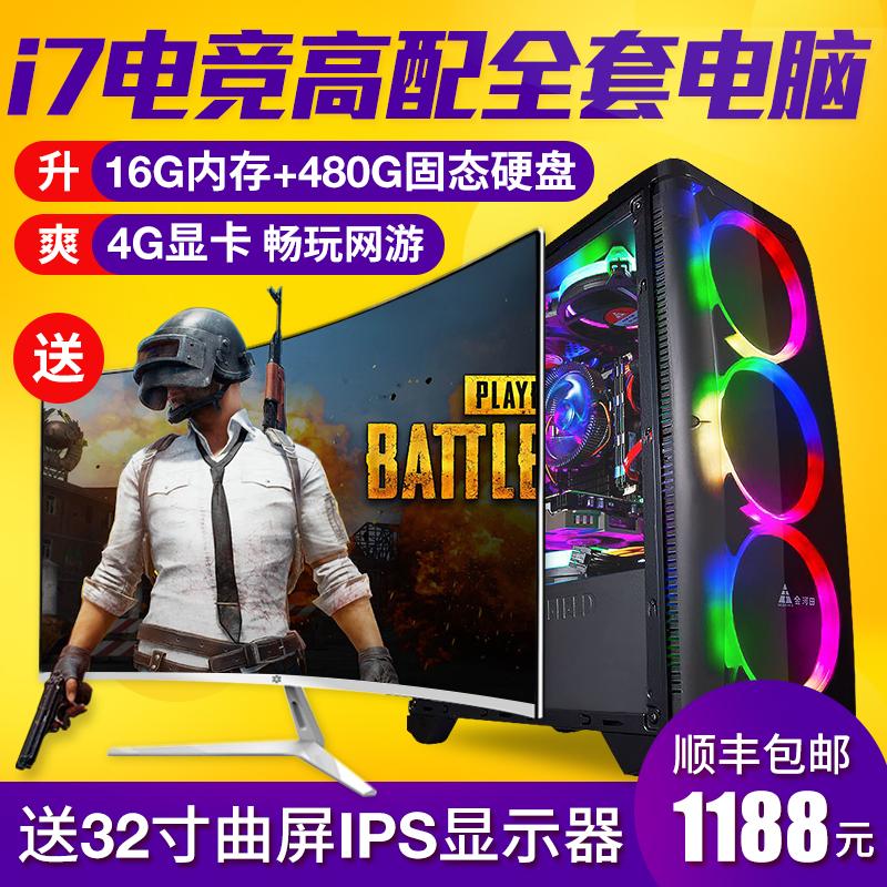 满300元可用35元优惠券高配i7八核e5 / 1060独显组装主机