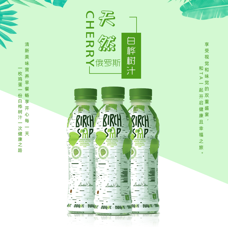 TIANYAO four seasons Belarus imported natural birch juice and SAP beverage