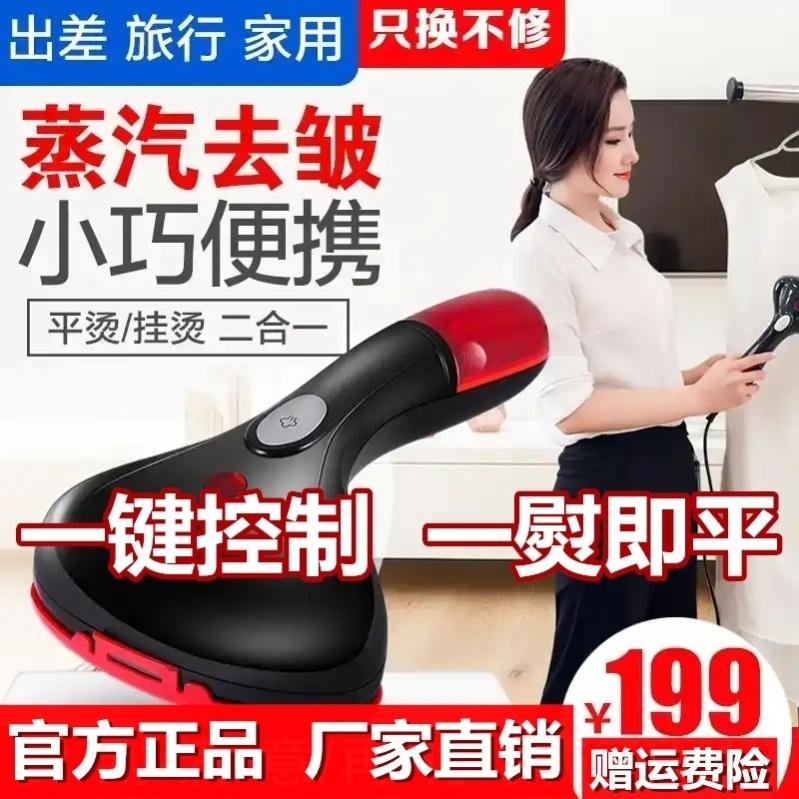 Lingke hanging ironing electric iron household portable multifunctional flat ironing hanging ironing steam Fengcheng ironing machine