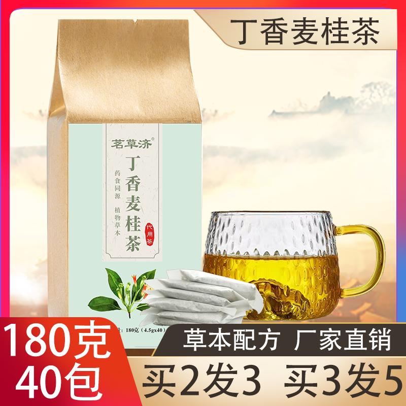 【買2發3】丁香麥桂茶長白山大麥養謂胃組合花茶袋泡茶包正品推薦