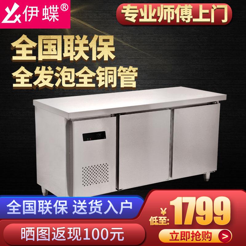 伊蝶冷藏柜工作台  奶茶店不锈钢平冷侧开式冷柜 商用保鲜操作台