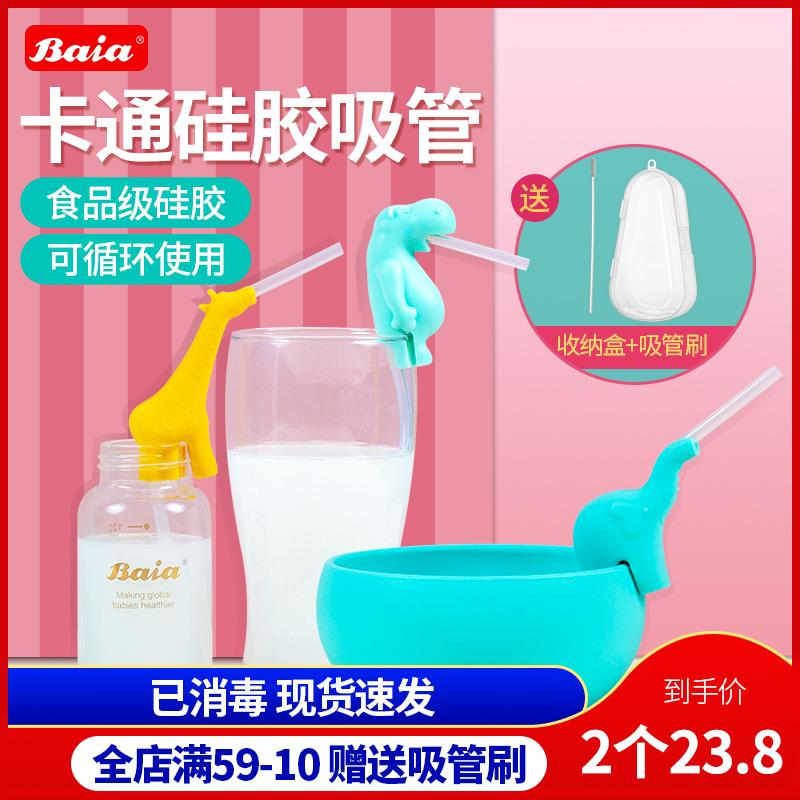 硅胶吸管儿童食品级非一次性婴儿奶瓶吸管喝水喝汤神器卡扣吸管碗