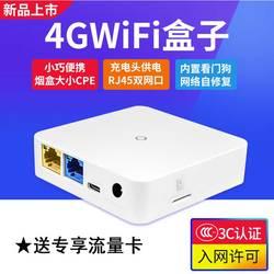 全网通电信移动联通4g无线wifi路由器穿墙王高速家用办公插SIM卡5g随身移动wifi上网充电宝随行免插卡神器