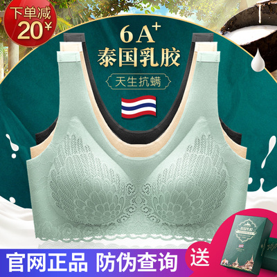 泰国乳胶内衣女无钢圈小胸聚拢无痕背心式胸罩蕾丝美背运动文胸薄