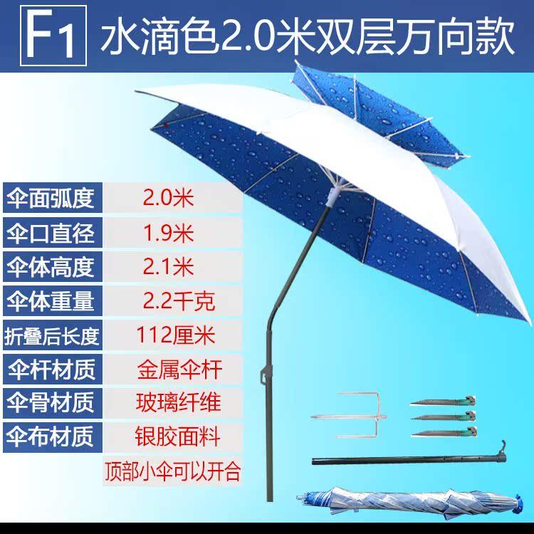 江南钓者户外钓鱼伞2.2/2.4米双层万向折叠防晒防雨垂钓用品