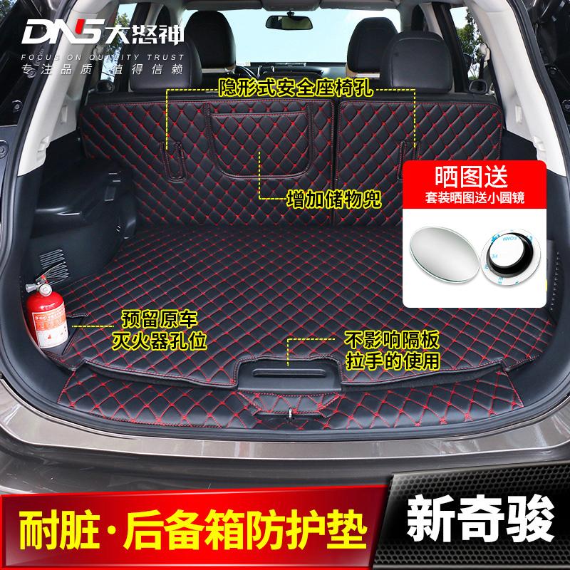 专用于日产19款新奇骏后备箱垫18改装汽车尾箱垫全包围后17护板垫