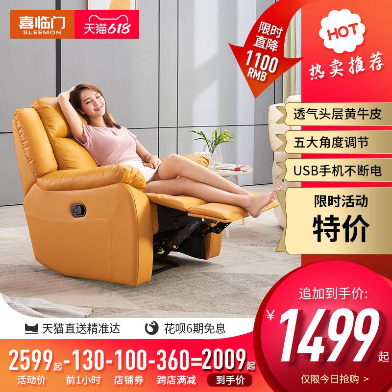 喜临门官方轻奢单人电动简约现代真皮沙发功能客厅沙发 维希